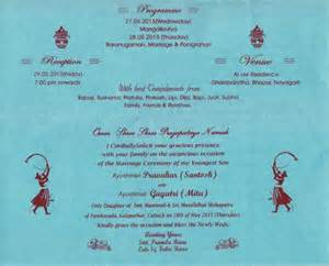 marriage invitation card sports money and lifestyle oriya wedding invitation