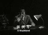 大丈夫日記 (下) (1964) - 南紅 / 張英才 / 李香琴 / 羅蘭 / 林艷 / 林彬@Movieland 我的電影世界|PChome 個人新聞台