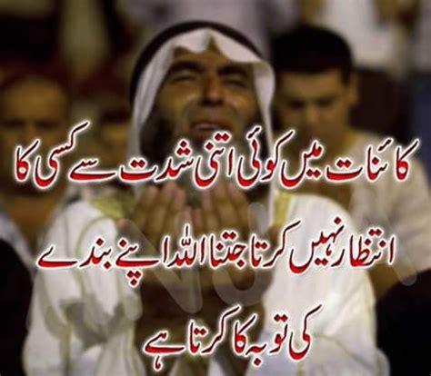 pin  urdu poetry collection   urdu poetry