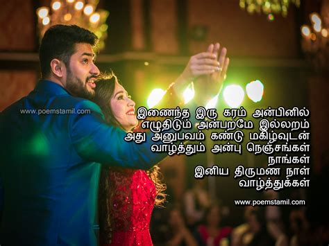happy wedding day anniversary kavithai  tamil