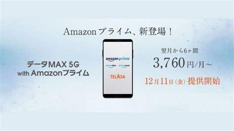 Amazon プライム モバイル データ プラン と は