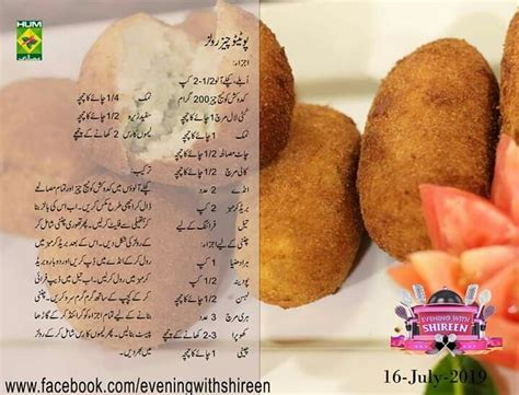 pin  dahni khan  foody foody cooking recipes  urdu ramzan recipe cooking recipes