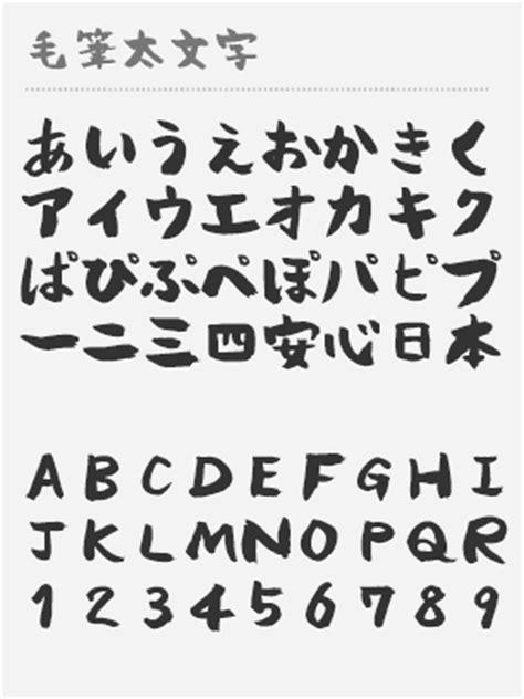 mouhitsu bold font free japanese font free japanese font