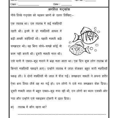 hindi worksheet unseen passage  hindi worksheets