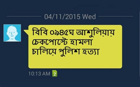Bdnews24 Mobile by Robi Bdnews24 Launch Breaking News Sms In