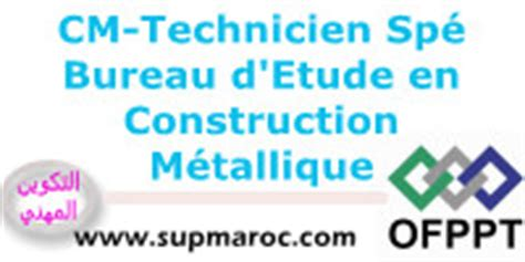 bureau etude construction metallique ofppt technicien sp 233 cialis 233 bureau d etude en construction