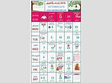 Tamil Monthly Calendar October 2018 calendarcraft