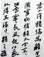 沙孟海86歲書法《詩品二十四則》 - 每日頭條