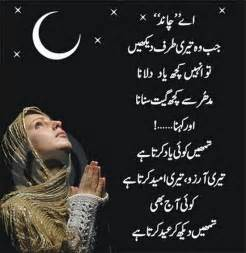 wedding quotes rumi urdu poetry images sms dosti sad pics wallpapes urdu