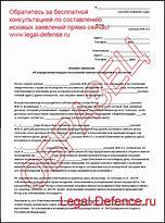 примеры заявлений в суд на порчу имущества