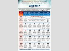 Andhra Pradesh Telugu Calendars 2017 July