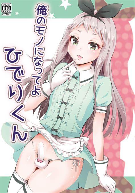 hideri kanzaki hentai free hentai manga doujinshi and xxx