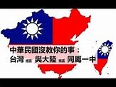 """台独和陆独(中共),都是中华民国(Republic of China)的一部分,因为是真正的""""Republic""""。它的自由平等博爱,会永远 ..."""