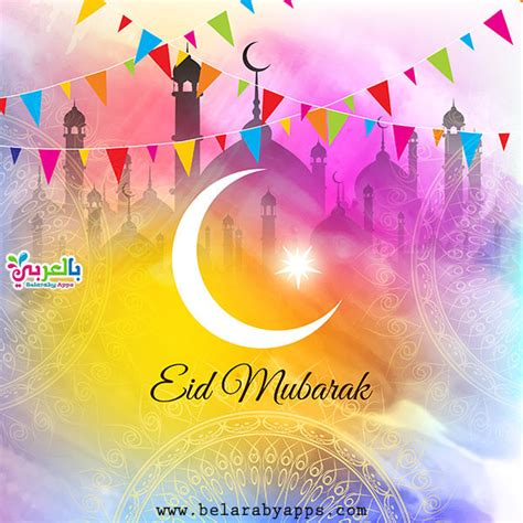 eid mubarak  cards images picture wishes