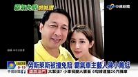 勞斯萊斯被撞免賠 霸氣車主藝人陳小菁尪│中視新聞 20200707 - YouTube