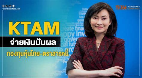 KTAM จ่ายเงินปันผลกองทุนหุ้นไทย-ตราสารหนี้
