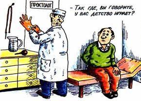 Какой врач лечит геморрой в поликлинике