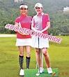 盈豐香港女子高爾夫球賽 陳芷澄 何雁詩正面交鋒 - 香港文匯報