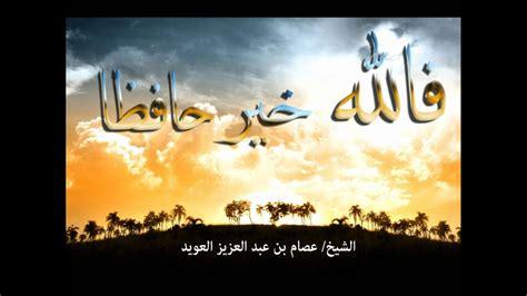 الشيخ عصام العويد