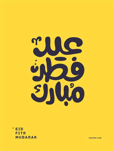 eid fitr mubarak  behance eid mubarik eid mubarak