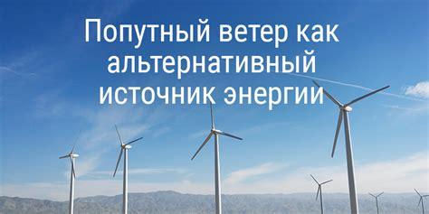 Энергия ветра как альтернативный источник энергии