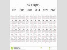 Russian Calendar 20152020 Stock Vector Illustration of