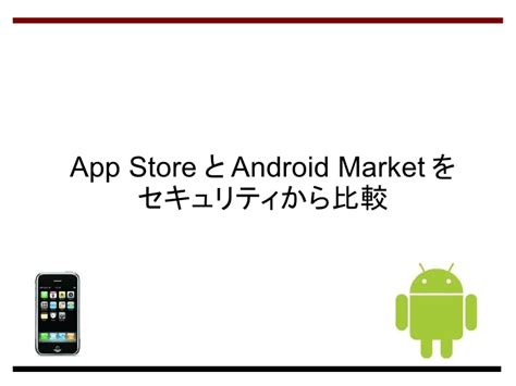 android market app app とandroid market