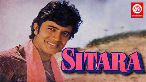 Sitara    Full Hindi Movie    Mithun Chakraborty    Zarina