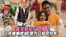 梁文音認了離婚! 4年婚姻終結「雙方已和平分手」 - YouTube