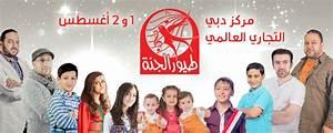 Toyor Al Janah : toyor al janah play 1 ~ Medecine-chirurgie-esthetiques.com Avis de Voitures