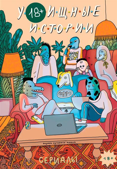 Комиксы - купить на русском языке, цена в интернет ...