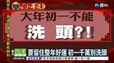 避開過年禁忌 換得來年好彩頭?! - YouTube