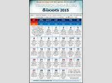 Telangana Telugu Calendars 2015 December