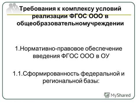 Новые требования к остеклению в России . Гардиан Стекло . Минстрой внес поправки в СП Тепловая защита зданий