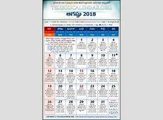 Andhra Pradesh Telugu Calendars 2018 August
