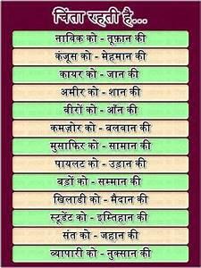 .Chinta | Hindi... Chinta Quotes
