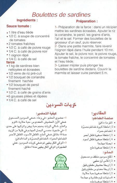 cuisine de chahrazed spécial plats traditionnels chahrazed madame boughalous livre sur produits musulmans com