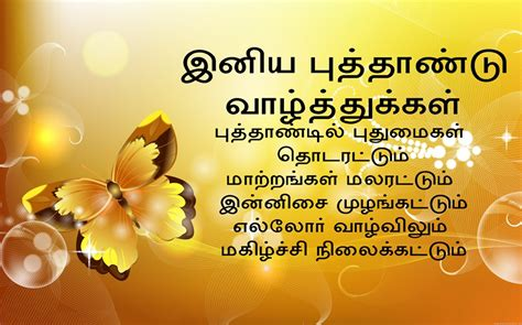 hppy new year 2018 kavithai tamil new year puthandu images gif hd wallpapers 3d photos pics in tamil telugu for