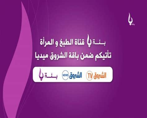 algérie télévision satellite القنوات التلفزيونية الجزائرية
