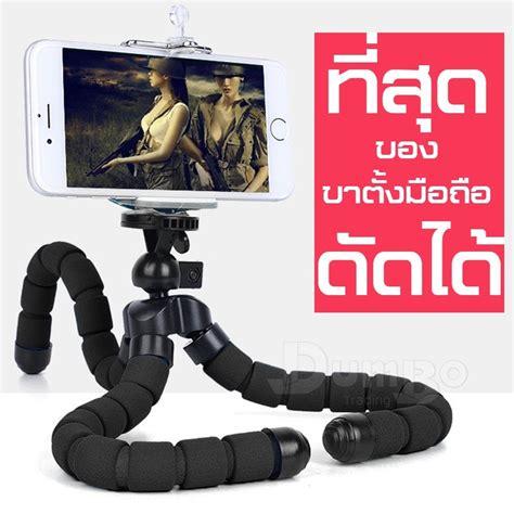 ขาตั้งกล้อง ขาตั้งโทรศัพท์ ขาตั้งกล้องพกพา ที่ตั้งมือถือ ขาดัดงอได้   Shopee Thailand