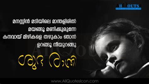 good night wishes  malayalam quoting good night