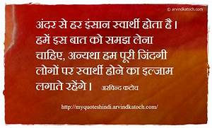 My Hindi Quote (Every person is selfish by nature