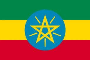 エチオピア:エチオピアの国旗- - 無料で ...