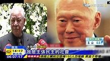 20150325中天新聞 昔朋友 李登輝、李光耀卻立場不同 - YouTube