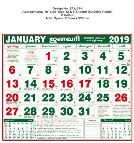 Tamil 2019 Calendar P273 Tamil 15 Quot X 20 Quot 12 Sheeter Monthly Calendar 2019