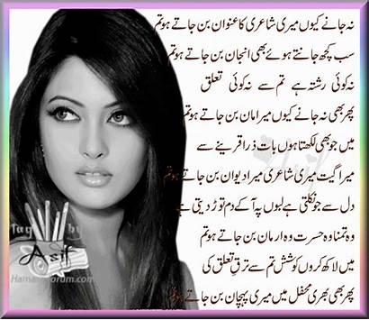 Poetry Urdu Tayri Masoom Ki Messages Giphy
