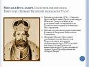 Mikhail Yaroslavich. The Holy Grand Duke of Tver. The ...