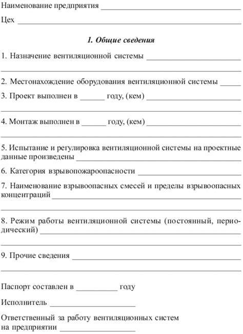 1.3. пример расчета энергетического паспорта здания исходные данные