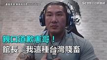 館長親口道歉吳宗憲!自嘲「台灣賤畜」狂酸:我是一個白癡│政常發揮 - YouTube