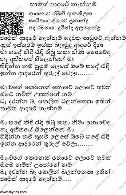 Thamath Adare Raini Gunathilaka Lyrics Songs Lk